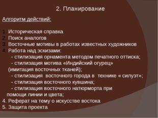 2. Планирование Алгоритм действий: Историческая справка Поиск аналогов Восточ