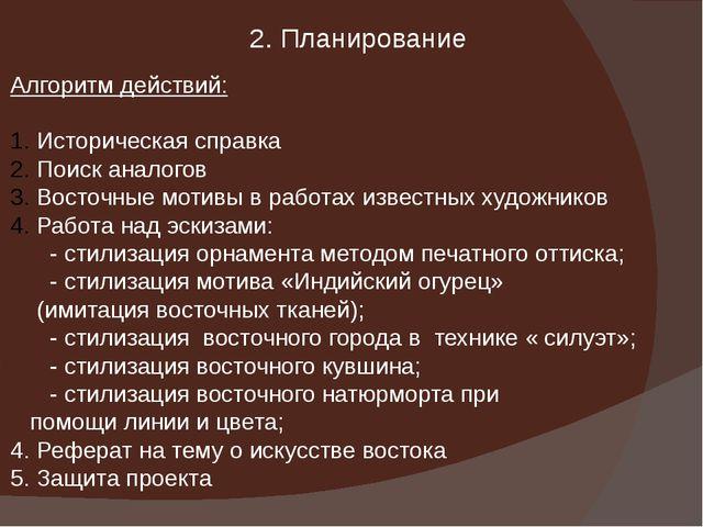 2. Планирование Алгоритм действий: Историческая справка Поиск аналогов Восточ...