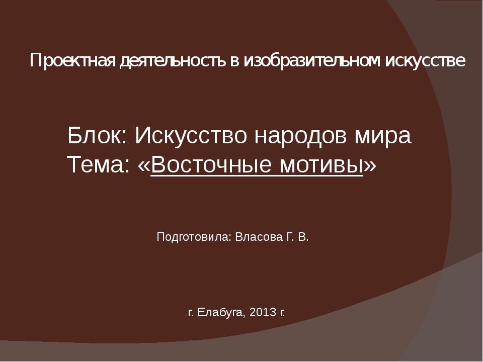 Проектная деятельность в изобразительном искусстве Блок: Искусство народов ми...