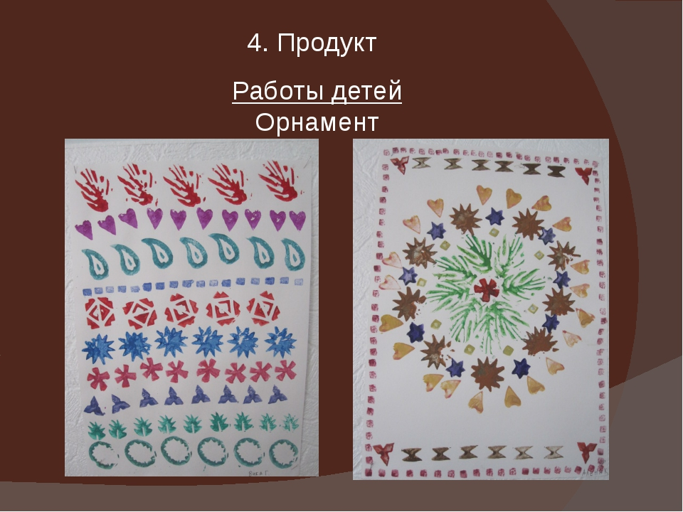 4. Продукт Работы детей Орнамент