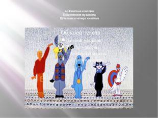 А) Животные и человек Б) Бременские музыканты В) Человек и четверо животных