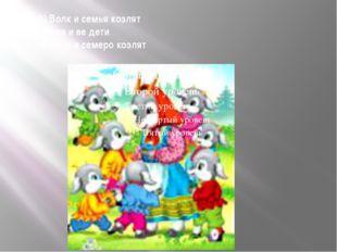 А) Волк и семья козлят Б) Коза и ее дети  В) Волк и семеро козлят