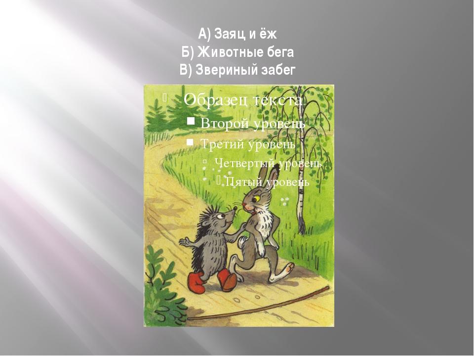 А) Заяц и ёж Б) Животные бега В) Звериный забег