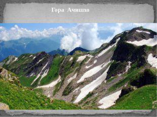 Гора Ачишхо