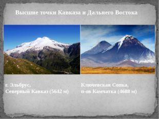 Высшие точки Кавказа и Дальнего Востока г. Эльбрус, Северный Кавказ (5642 м)