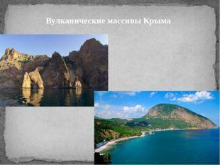 Вулканические массивы Крыма