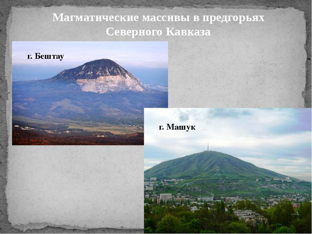 Магматические массивы в предгорьях Северного Кавказа г. Бештау г. Машук