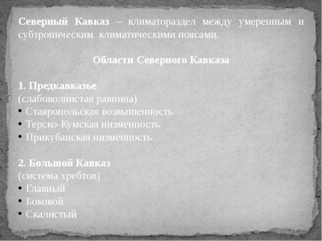 Северный Кавказ – климатораздел между умеренным и субтропическим климатически...
