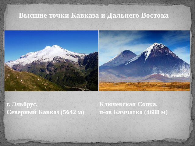 Высшие точки Кавказа и Дальнего Востока г. Эльбрус, Северный Кавказ (5642 м)...
