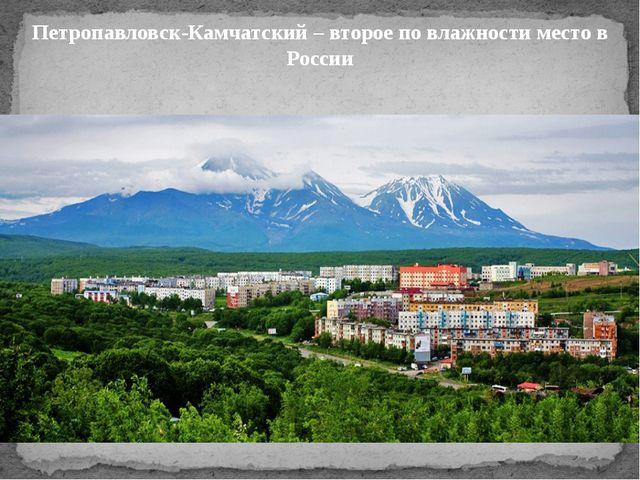 Петропавловск-Камчатский – второе по влажности место в России