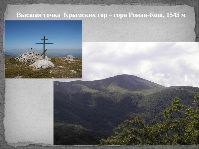 Высшая точка Крымских гор – гора Роман-Кош, 1545 м