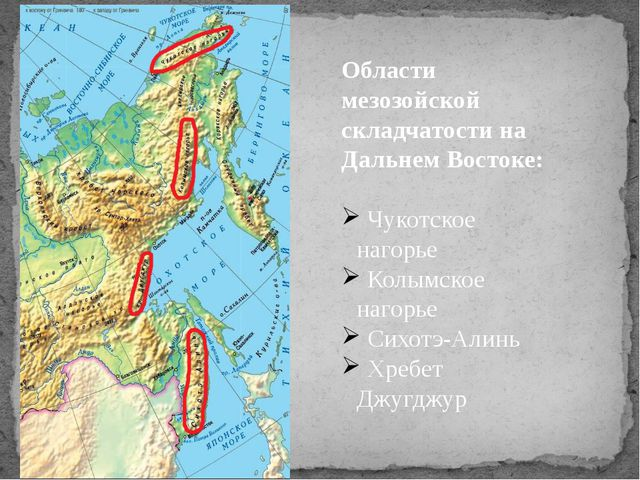 Области мезозойской складчатости на Дальнем Востоке: Чукотское нагорье Колымс...
