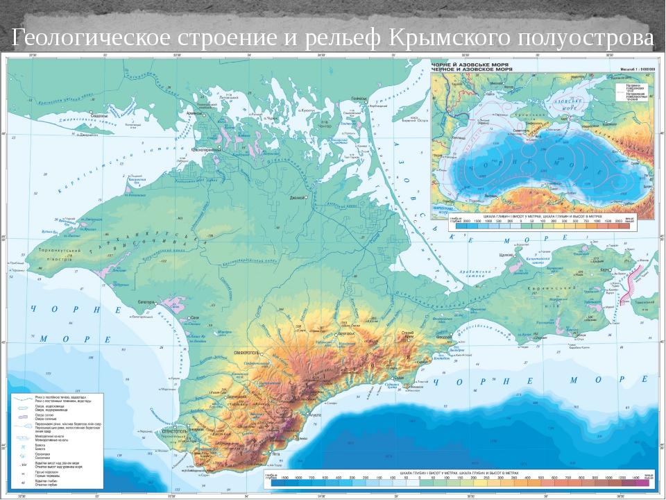 Геологическое строение и рельеф Крымского полуострова