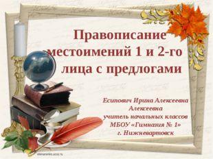 Есипович Ирина Алексеевна Алексеевна учитель начальных классов МБОУ «Гимназия