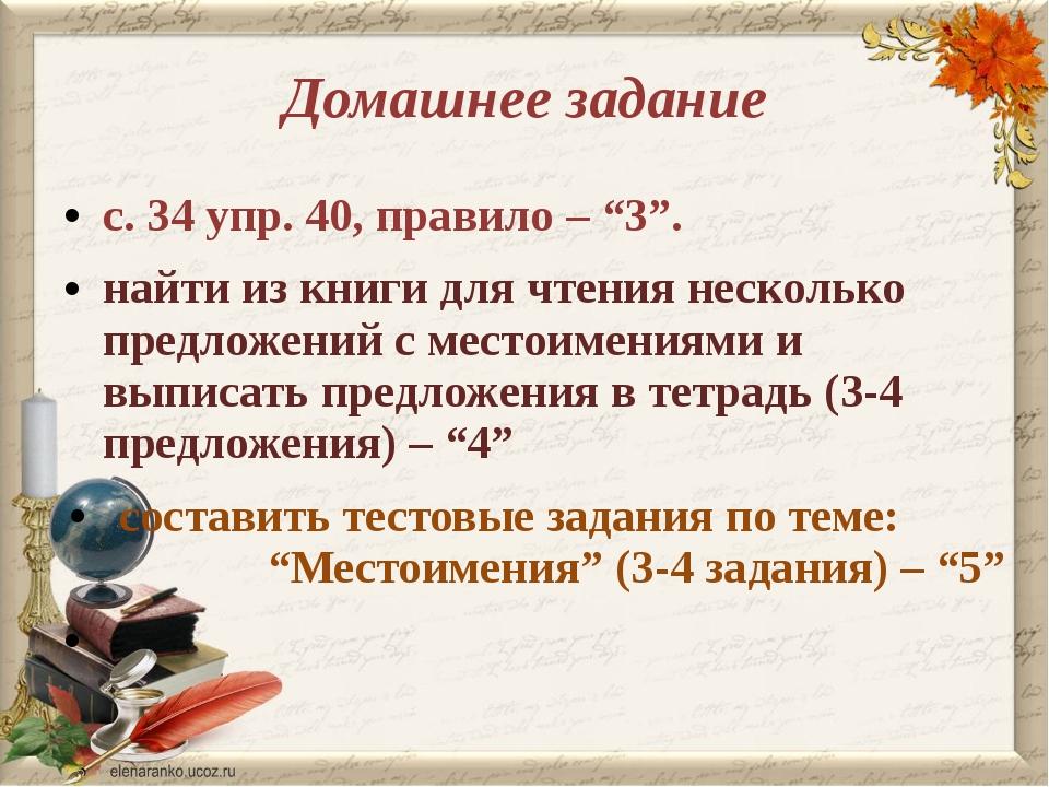 """Домашнее задание с. 34 упр. 40, правило – """"3"""". найти из книги для чтения неск..."""