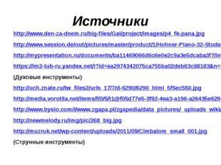 Источники http://www.den-za-dnem.ru/big-files/Gal/project/images/p4_fk-pana.j