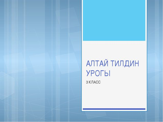 АЛТАЙ ТИЛДИН УРОГЫ 3 КЛАСС