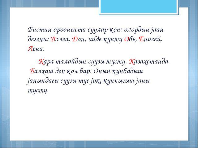 Бистин орооныста суулар коп: олордын jаан дегени: Волга, Дон, ийде кучту Обь,...