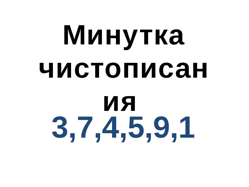 3,7,4,5,9,1 Минутка чистописания