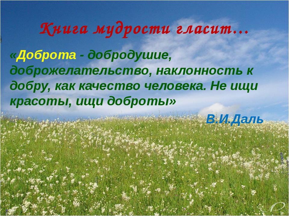 Книга мудрости гласит… «Доброта - добродушие, доброжелательство, наклонность...