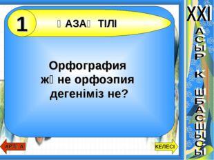Орфография және орфоэпия дегеніміз не? ҚАЗАҚ ТІЛІ 1 АРТҚА КЕЛЕСІ