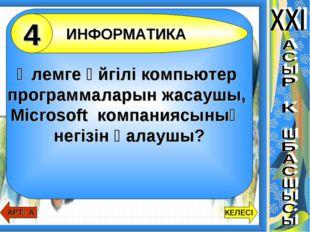 Әлемге әйгілі компьютер программаларын жасаушы, Microsoft компаниясының негіз