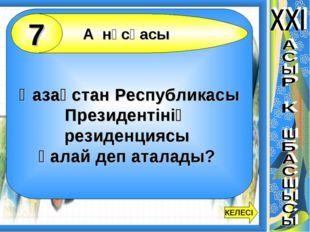 Қазақстан Республикасы Президентінің резиденциясы қалай деп аталады? А нұсқа