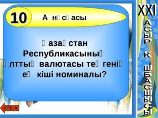 Қазақстан Республикасының ұлттық валютасы теңгенің ең кіші номиналы? А нұсқа