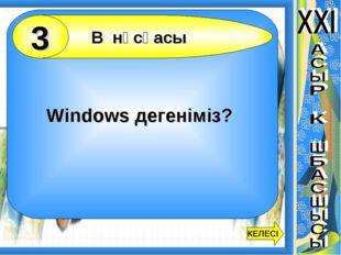 Windows дегеніміз? В нұсқасы 3 КЕЛЕСІ