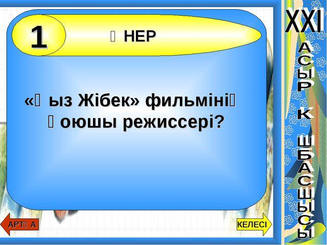 «Қыз Жібек» фильмінің қоюшы режиссері? ӨНЕР 1 АРТҚА КЕЛЕСІ