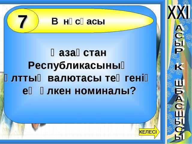 Қазақстан Республикасының ұлттық валютасы теңгенің ең үлкен номиналы? В нұсқ...