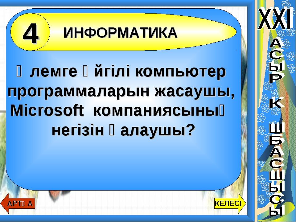 Әлемге әйгілі компьютер программаларын жасаушы, Microsoft компаниясының негіз...