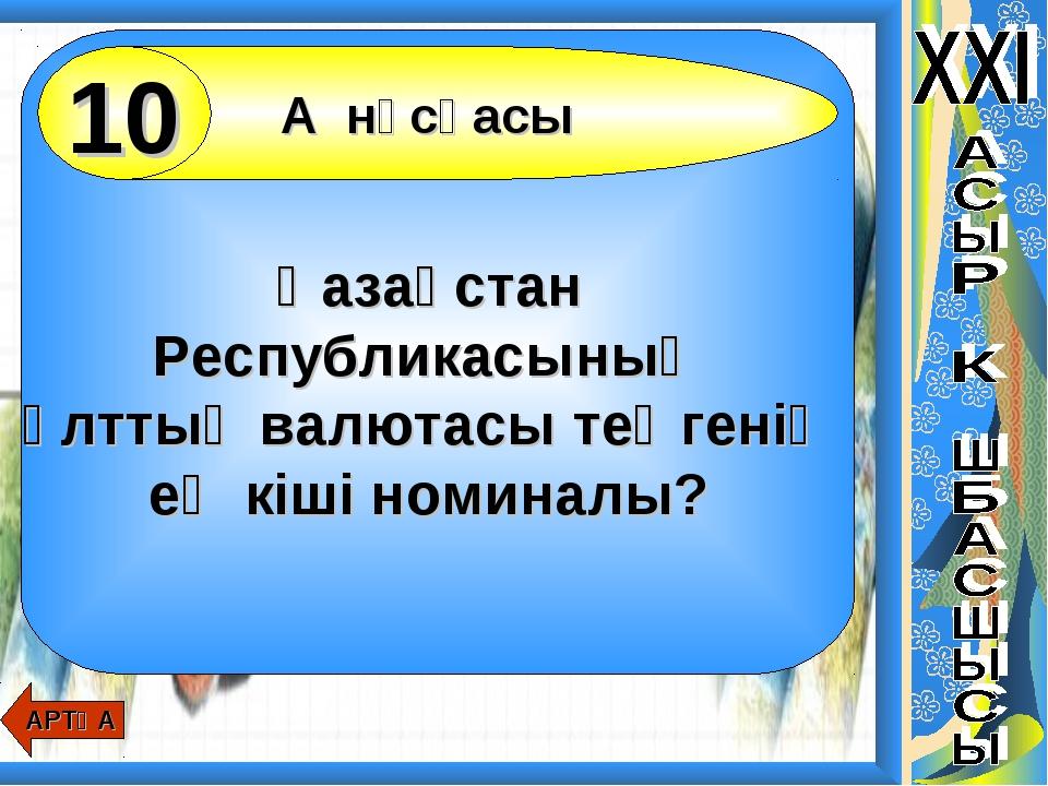 Қазақстан Республикасының ұлттық валютасы теңгенің ең кіші номиналы? А нұсқа...
