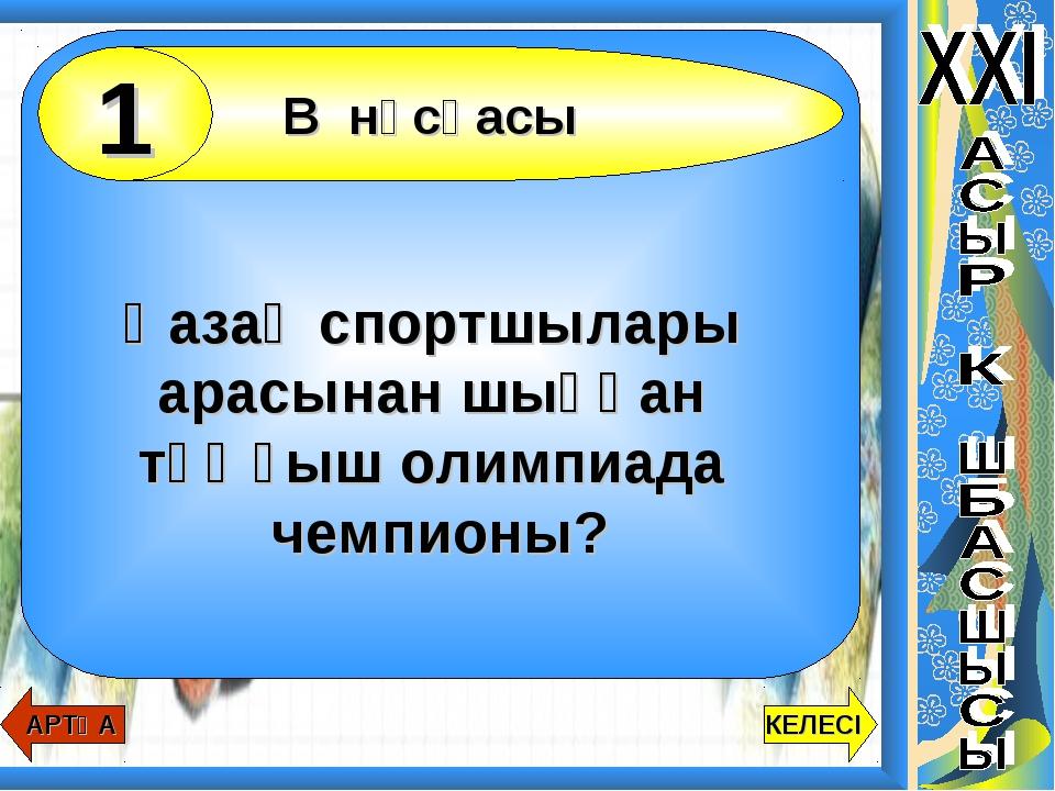 Қазақ спортшылары арасынан шыққан тұңғыш олимпиада чемпионы? В нұсқасы 1 КЕЛ...
