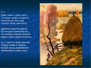 * * * Нивы сжаты, рощи голы, От воды туман и сырость. Колесом за сини горы Со