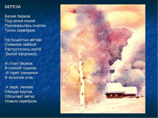 БЕРЕЗА Белая береза Под моим окном Принакрылась снегом, Точно серебром. На пу...
