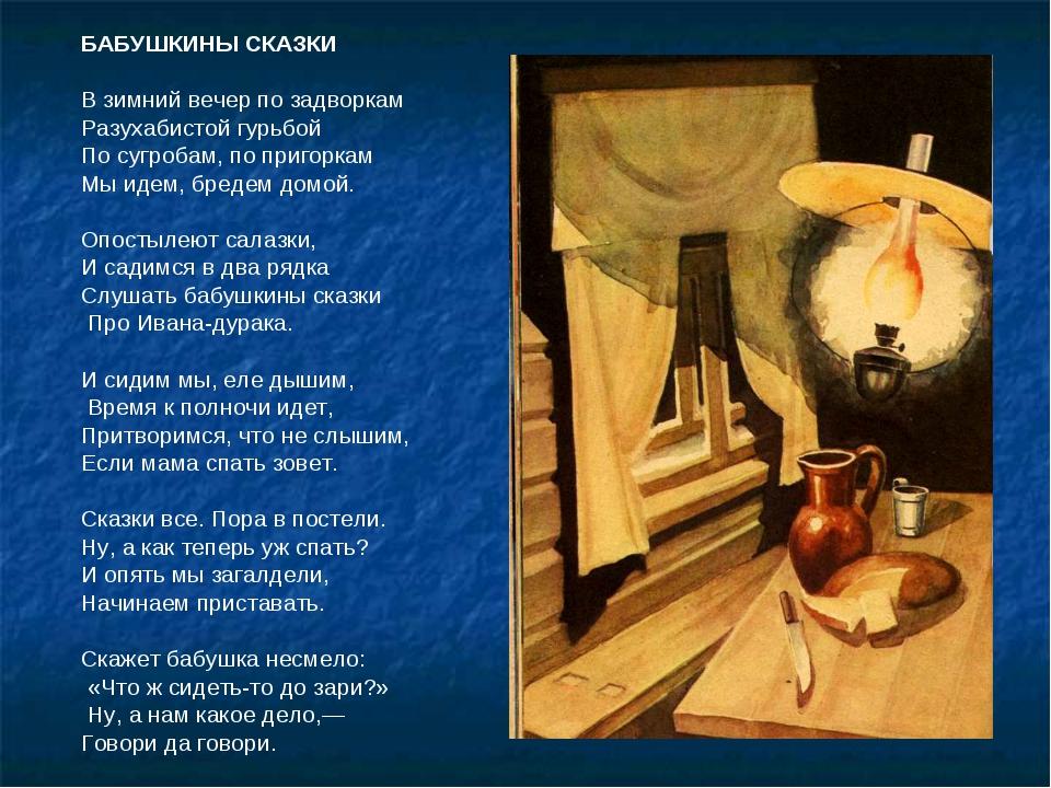 БАБУШКИНЫ СКАЗКИ В зимний вечер по задворкам Разухабистой гурьбой По сугробам...
