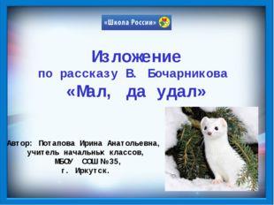Изложение по рассказу В. Бочарникова «Мал, да удал» Автор: Потапова Ирина Ана