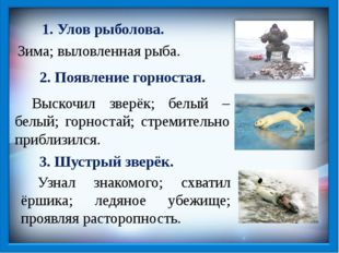 1. Улов рыболова. Зима; выловленная рыба. 2. Появление горностая. Выскочил з