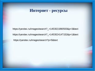 https://yandex.ru/images/search?_=1453021890500&p=3&text https://yandex.ru/im
