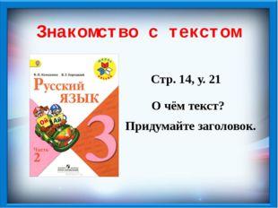 Знакомство с текстом Стр. 14, у. 21 Придумайте заголовок. О чём текст?