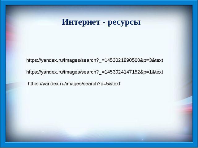 https://yandex.ru/images/search?_=1453021890500&p=3&text https://yandex.ru/im...