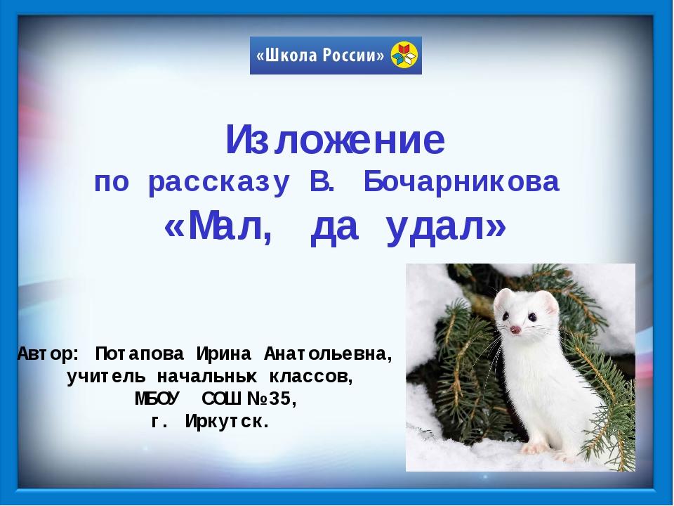 Изложение по рассказу В. Бочарникова «Мал, да удал» Автор: Потапова Ирина Ана...
