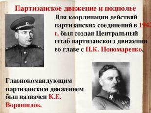 Партизанское движение и подполье Главнокомандующим партизанским движением был