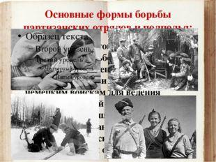 Основные формы борьбы партизанских отрядов и подполья: Расклеивали листовки,