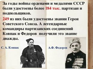 За годы войны орденами и медалями СССР были удостоены более 184 тыс. партизан