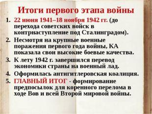 Итоги первого этапа войны 22 июня 1941–18 ноября 1942 гг. (до перехода советс