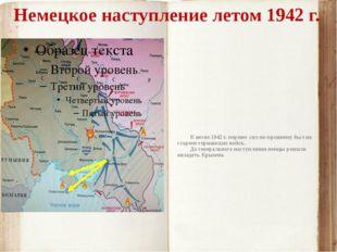Немецкое наступление летом 1942 г. К весне 1942 г. перевес сил по-прежнему бы