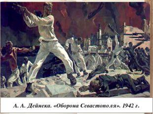 Немецкое наступление летом 1942 г. Наступление противника в мае закончилось т