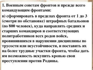 1. Военным советам фронтов и прежде всего командующим фронтами: в) сформирова